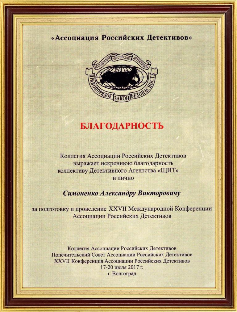 Детективное агентство ЩИТ